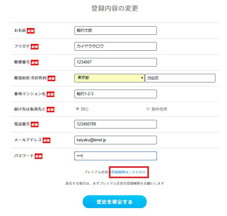 リネット解約方法・登録解除メニュー