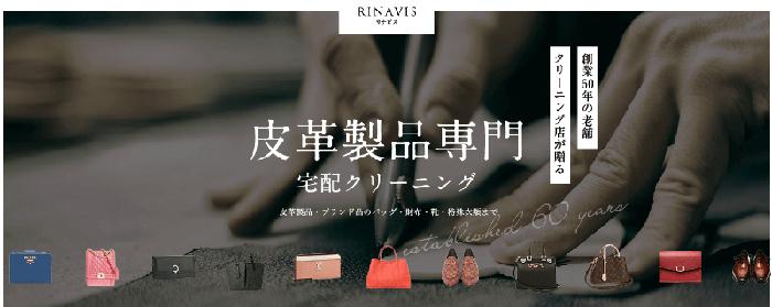 皮革製品の宅配クリーニング_リナビス